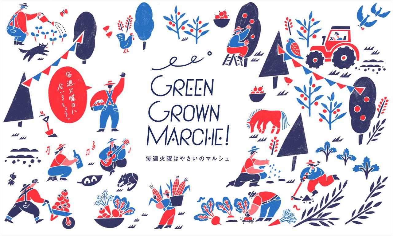 2021年6月15日から、毎週火曜日にGREEN GROWN MARCHE!を開催いたします。みなさまの日常に寄り添う普段使いのマルシェをお届けします。