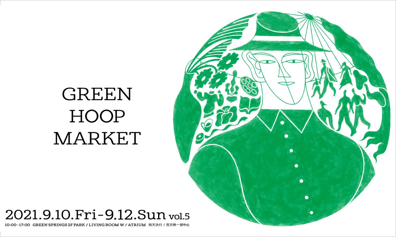 「GREEN HOOP MARKET」(グリーンフープマーケット)は、みんなで輪をつくるマーケット。、各地からこだわりのお店が大集合!