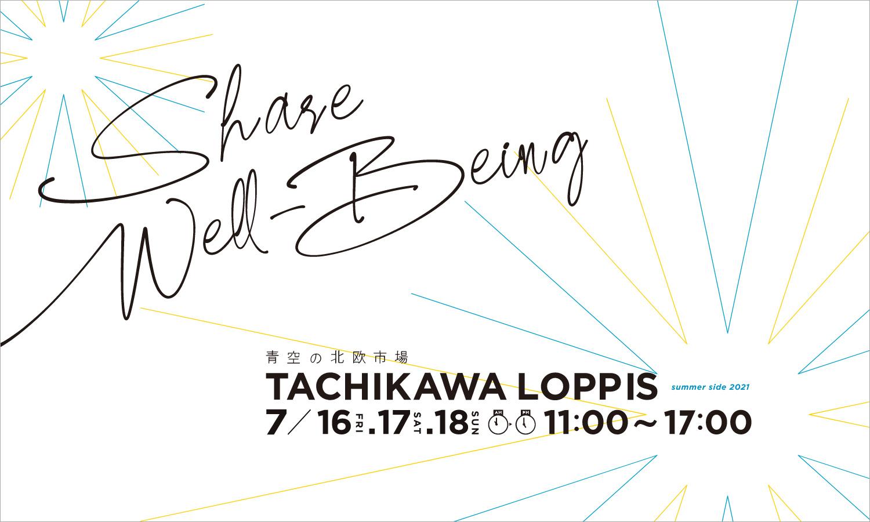ウェルビーイングの発信を目的としたイベント「TACHIKAWA LOPPIS summer side 2021」を開催いたします。