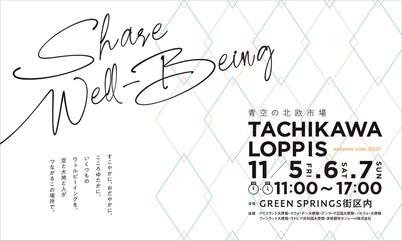 ウェルビーイングの発信を目的としたイベント「TACHIKAWA LOPPIS autumn side 2021」を開催いたします。