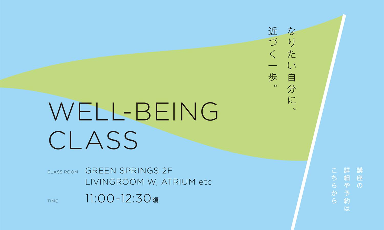 「WELL-BEING CLASS」の多才な講師陣と多彩なプログラムの中から、あなたに合わせたマナビを選ぼう。