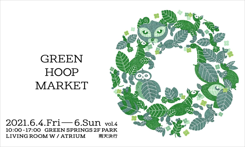 「GREEN HOOP MARKET」(グリーンフープマーケット)は、みんなで輪をつくるマーケット。