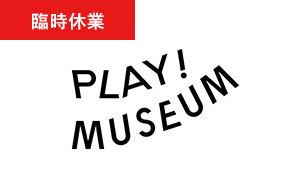 PLAY! MUSEUM