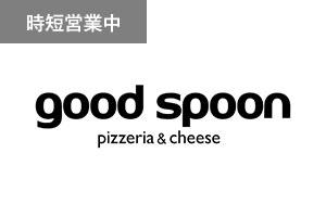 good spoon pizzeria & cheese