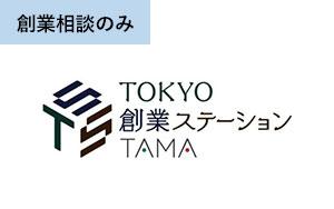 TOKYO創業ステーションTAMA
