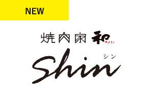 焼肉家 和 Shin